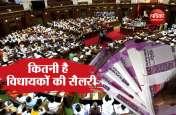 गुजरात में विधायकों की सैलरी में 65 फीसदी बढ़ोतरी, जानिए अन्य राज्यों में कितना है वेतन