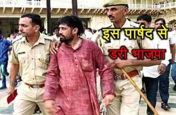 अलवर में मुख्यमंत्री की गौरव यात्रा से पहले इस पार्षद से डरी भाजपा, पूरी पार्टी में मची खलबली