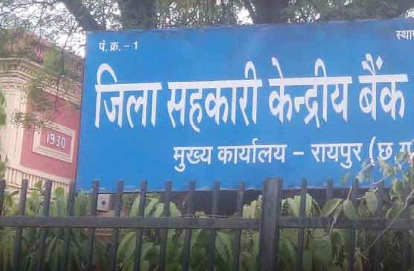 रायपुर जिला सहकारी बैंक में नोटबंदी के दौरान बदले गए सबसे ज्यादा प्रतिबंधित नोट