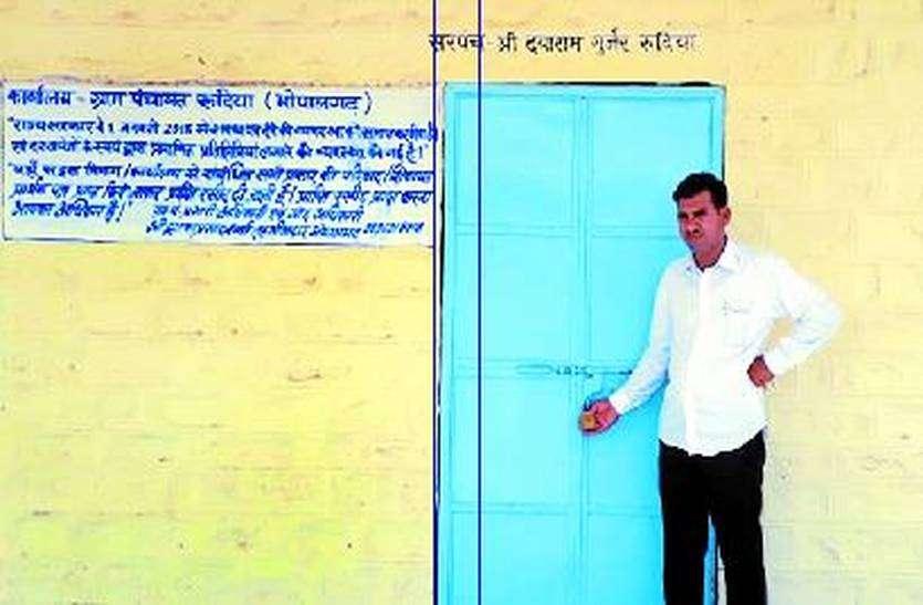 ग्रामीणों को पंचायतों के ताले खुलने का इंतजार, अटक गए काम काज