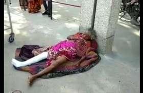 जिला अस्पताल की संवेदनहीनता फिर आई सामने, दर्द से तड़पती रही महिला, नहीं मिला इलाज