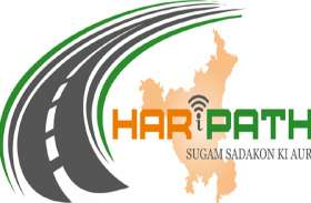 सड़कों की मरम्मत के लिए बनेे ऐप 'हरपथ' को जबर्दस्त सफलता, 22 हजार लोगों ने किया डाउनलोड