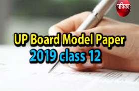 UP Board Model Papers 2019: यहां से डाउनलोड करें इंटरमीडिएट के सभी विषयों के मॉडल पेपर्स