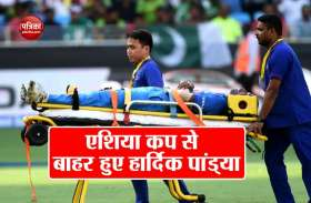चोटिल हार्दिक पांड्या एशिया कप से हुए बाहर, इस युवा खिलाड़ी को मिला मौका