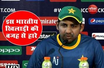भारत से मिली हार के बाद निराश सरफराज अहमद ने इस एक भारतीय खिलाड़ी कों ठहराया जिम्मेदार