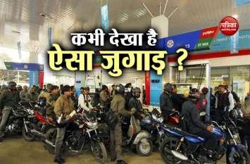 लोगों ने पेट्रोल-डीजल के बढ़ते दामों से बचने के लिए निकाला ये अनोखा रास्ता,बड़े काम का है ये खास जुगाड़