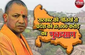 योगी सरकार की नीतियों से प्रदेश को 15 हजार करोड़ का नुकसान, यहां जानें पूरी रिपोर्ट