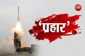 DRDO ने लॉन्च की  मेड इन इंडिया मिसाइल 'प्रहार', कई निशानों पर एकसाथ करेगा हमला