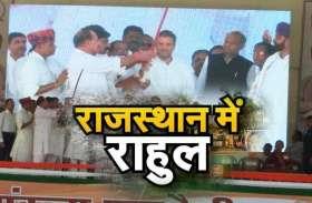 राजस्थान में Rahul Gandhi, देखें सभा की Live तस्वीरें