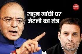 राहुल गांधी पर जेटली का बड़ा हमला, रफाल और एनपीए पर उनका हर शब्द झूठा