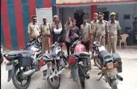 चार मोटरसाइकिल के साथ चार अभियुक्त गिरफ्तार, पुलिस ने भेजा जेल