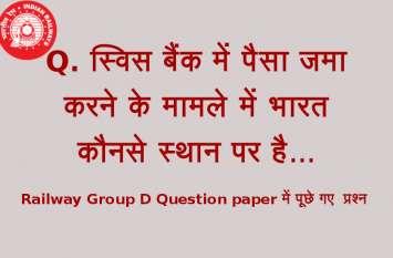 आज के Railway Group D Question paper में पूछे गए  प्रश्न, जरूर करें खुद का आंकलन