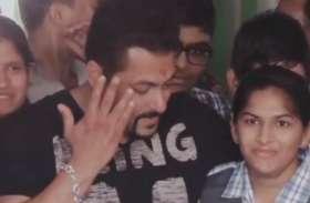 VIDEO: इस वजह से कार्यक्रम में रो पड़े सलमान खान, आंसू पोछते हुए वीडियो हुआ वायरल