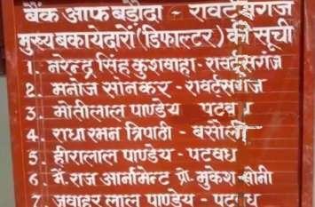 बैंक बकायदारों की लिस्ट में पूर्व बसपा सांसद का नाम सबसे ऊपर, दूसरे पर बीजेपी के ये नेता