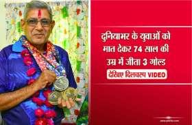दुनियाभर के युवाओं को मात देकर 74 साल की उम्र में जीता 3 गोल्ड