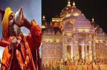 राम मंदिर निर्माण को लेकर 5 अक्टूबर को संत लेंगे बड़ा फैसला