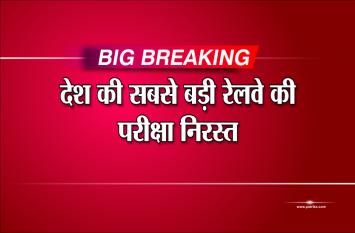 BIG BREAKING: रेलवे की परीक्षा स्थगित, 25 सितंबर 2018 को होने वाला था EXAM