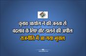 चुनाव आयोग ने की जनता से बदलाव करने की अपील, बीजेपी ने दर्ज कराई आपत्ति