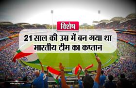 विशेषः 21 साल की उम्र में बने थे भारतीय टीम के कप्तान, एक्सीडेंट में चली गई थी आंख