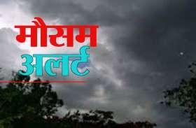 Alert : आसमान में छाए काले बादल, मौसम में आया परिवर्तन, जानिए पूरे प्रदेश का हाल
