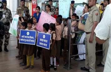 स्कूली बच्चों ने एयरपोर्ट पर दिया स्वच्छता का संदेश