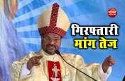 केरल में तेज हुई बिशप मुलक्कल पर कार्रवाई की मांग, सीएम बोले- सही दिशा में जांच
