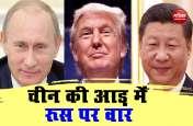 अमरीका ने चीन के बहाने रूस पर साधा निशाना, चीनी सैन्य एजेंसी पर लगाया प्रतिबंध