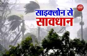 मौसम विभाग की चेतवानीः अगले 48 घंटे में ओडिशा, आंध्रप्रदेश समेत कई इलाकों में भारी चक्रवात के साथ होगी बारिश