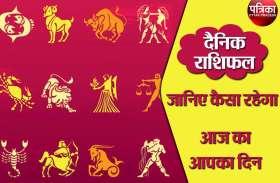 Aaj Ka Dainik Rashifal 22 September 2018, जानिए आज के दैनिक राशिफल में क्या कहते हैं आपके भाग्य के सितारे
