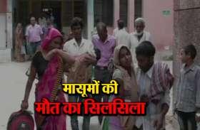 बहराइच में 71 बच्चों की मौत, अस्पताल प्रशासन ने कहा संसाधनों की कमी, मंत्री बोले- पुख्ता इंतजाम