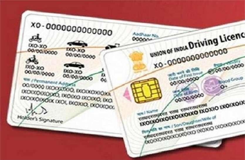 ड्राइविंग लाइसेंस बनाने की प्रक्रिया बदली, अब सात दिन में आपके घर पहुंचेगा डीएल    - शब्द (shabd.in)