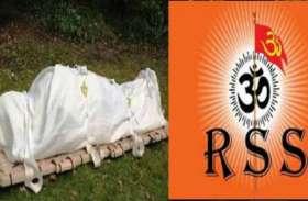 RSS कार्यकर्ता ने दबंगों और पुलिस से तंग आकर की आत्महत्या, आठ के खिलाफ मुकदमा