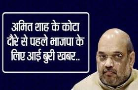 अमित शाह के कोटा दौरे से पहले भाजपा के लिए आई बुरी खबर......