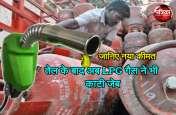 तेल के बाद अब LPG गैस ने भी काटी जेब, जानें अपने शहर में पेट्राल-डीजल व गैस की कीमत