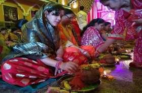 PHOTO GALLERY : सुहाग की लंबी उम्र के लिए माँ गौरी की पूजा