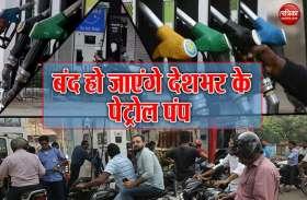 100 रुपए के पार पहुंचा पेट्रोल-डीजल तो बंद हाे जाएंगे देशभर के पेट्रोल पंप