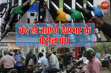 अगर पेट्रोल-डीजल पहुंचा 100 रुपए के पार तो बंद हाे जाएंगे देशभर के पेट्रोल पंप