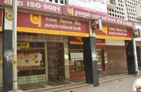 देश में बचेंगे केवल 6 सरकारी बैंक, अन्य सभी बैंक हो सकते हैं खत्म