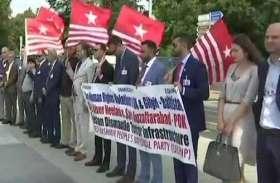 Video: UNHRC के बाहर पीओके के लोगों का प्रदर्शन, आतंकी ठिकानों को ध्वस्त करने की उठाई मांग