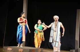संस्कृत बेस्ड नाटक हुआ मराठी में, श्लोकों पर गायन, कहानी और कविता के रूप में किए संवाद