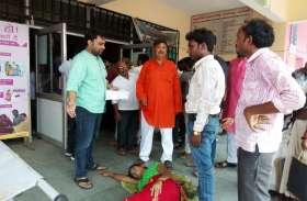 स्वास्थ्य मेले में मौजूद थे भाजपा कार्यकर्ता और डॉक्टर्स, फर्श पर तड़पती रही गर्भवती महिला