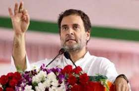 चुनावी घमासान : इस दिन इंदौर में होगी राहुल गांधी की सभा