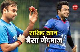 10 ओवर, 2 मेडन, 13 रन, 6 विकेट, मिला राशिद खान जैसा गेंदबाज, वर्ल्ड कप में बनेगा