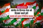 Breaking : कांग्रेस के दिग्गज नेता को दिखाए काले झंडे,भाजपा को चुनाव में मिलेगा फायदा