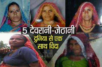 राजस्थान : दुनिया से एक साथ विदा हुई पांच देवरानी-जेठानी, पूरा गांव नहीं रोक पाया आंसू