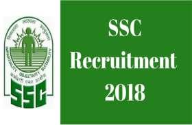 SSC में फिर निकली बंपर भर्ती, 10वीं पास उम्मीदवार कर सकते हैं आवेदन