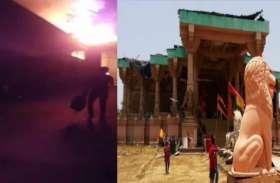 आरके स्टूडियो के बाद गुजरात के वृंदावन फिल्म स्टूडियो में लगी भयानक आग, यहां जाने पूरी डिटेल