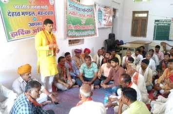 video: CM Vasundhara राजे की Rajasthan Gaurav Yatra को सफल बनाने में जूटे mla मेहता, देहात मण्डल के कार्यकत्र्ताओं से चर्चा कर सौंपी जिम्मेदारी