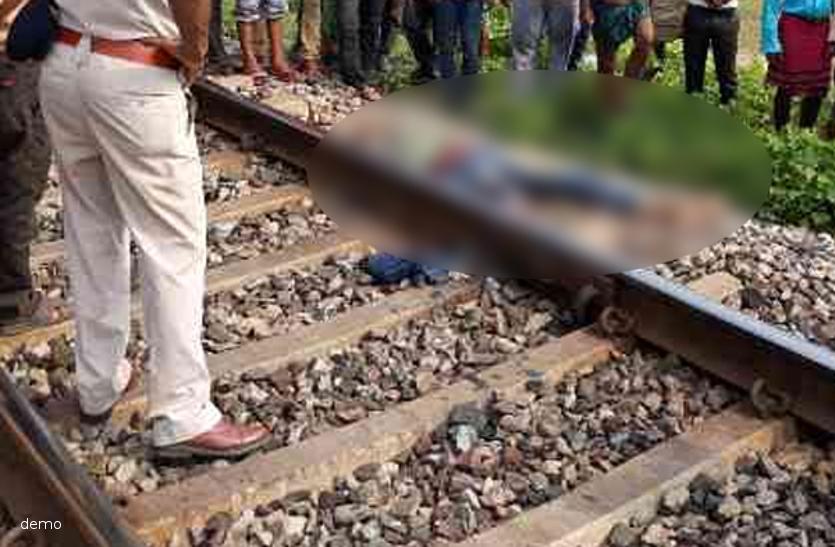 ट्रेन की चपेट में आने से बुजुर्ग की मौत, रेलवे लाइन पर 4 घंटे तक पड़ी रही लाश