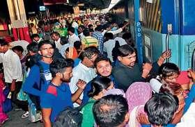 दीपावली और छठ पर अगर ट्रेन से जाना चाहते हैं घर, तो यात्रीगण कृपया ध्यान दें और पहले पढ़ें यह खबर